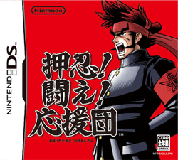 Ouendan Box Art, isn't it great!